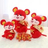 2020年鼠年吉祥物毛絨玩具老鼠公仔紅色生肖鼠玩偶娃娃年會禮品 城市科技DF
