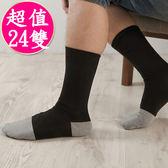 【源之氣】竹炭紳士襪/超值量販組 24雙組RM-30012