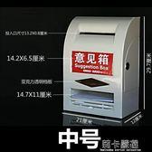 中號意見箱 帶鎖掛墻帶筆歐式投訴箱 信報箱信件箱大號建議箱QM 莉卡嚴選