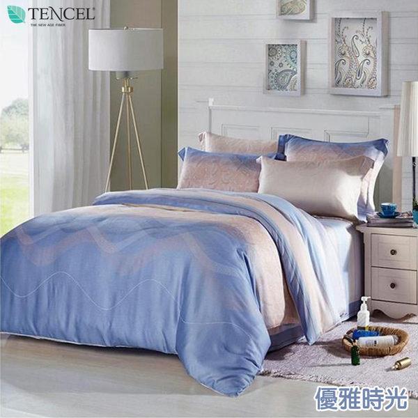《優雅時光》雙人鋪棉床包兩用被套四件組 100%純天絲(5*6.2尺)