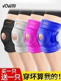 護膝 運動籃球跑步戶外登山訓練裝備半月板損傷男女士夏季護具 米蘭shoe