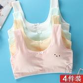 4件裝 發育期小背心學生內衣少女文胸女孩棉大童【貼身日記】