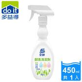 多益得 ALL Clean 全酵清潔劑450ml