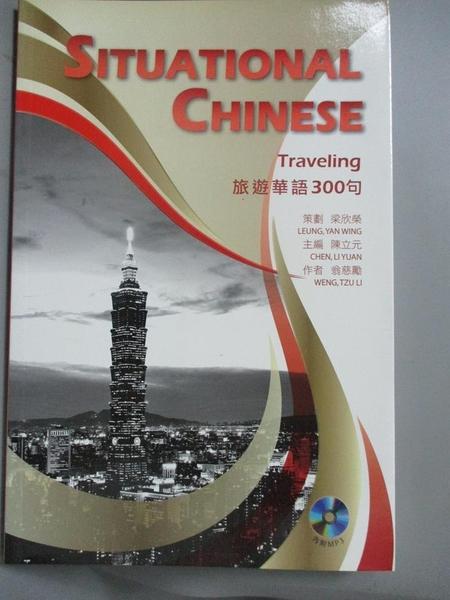 【書寶二手書T2/語言學習_NCS】旅遊華語300句  Situational Chinese:Traveling_翁慈