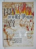 【書寶二手書T5/歷史_ATH】閱讀世界紛爭地圖_ROMO國際出版社