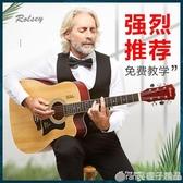 樂氏單板吉他初學者學生女男新手入門練習木吉他38寸41寸樂器 (橙子精品)