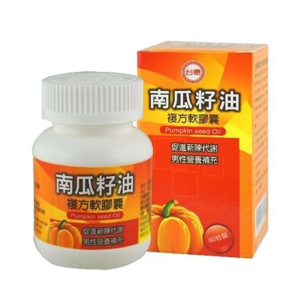 【南紡購物中心】【台糖】南瓜籽油複方軟膠囊(60粒/瓶)