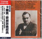 【正版全新CD清倉 4.5折】歌劇詠嘆經典/卡羅素 OPERA ARIAS & SONGS/ENRICO CARUSO