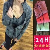 梨卡★現貨 - 瑜珈排汗快乾運動跑步罩衫透氣女慢跑緊身健身房戶外立領上衣拉鍊長袖外套D331