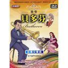 貝多芬-田園交響曲DVD