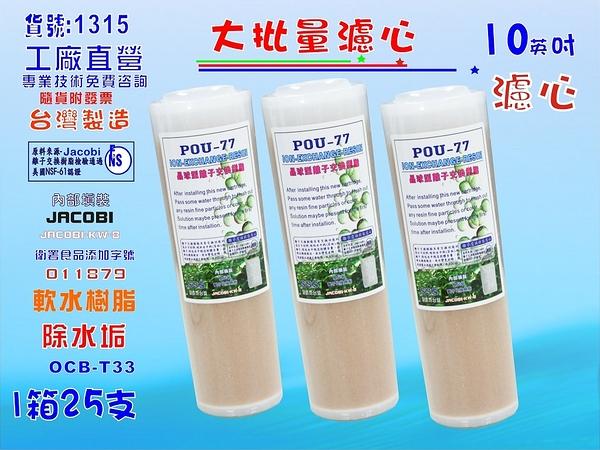 【七星淨水】10''濾心OCB NSF JACOBI離子交換樹脂25支.濾水淨水軟水器 (貨號:1315)