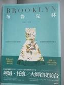 【書寶二手書T8/翻譯小說_JML】布魯克林_柯姆.托賓