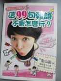【書寶二手書T7/語言學習_KIX】韓國年輕人都醬說:這99句韓語,不會怎麼行?_魯水晶