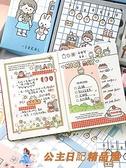 手賬本 禮盒套裝可愛少女筆記本手帳日記本日系小方格記事【公主日記】