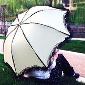 太陽傘蕾絲雨傘女防曬防紫外線小清新黑膠韓國遮陽傘折疊晴雨兩用