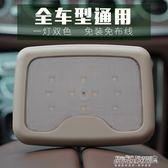 汽車載後排閱讀燈後備尾箱頂棚led室內車內車用吸頂照明車頂內飾   傑克型男館