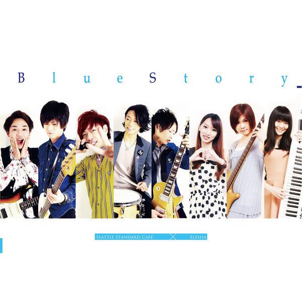 西雅圖標準咖啡 x依蕾莎 BLUE STORY CD (音樂影片購)