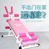 健力虎仰臥起坐板健身器材家用多功能運動可折疊 DJ12331『易購3c館』