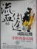【書寶二手書T9/一般小說_FPZ】流血的仕途(卷二)-咸陽危機_曹昇