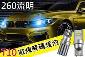 PNS 高亮度5W 260 流明歐規解碼T10 燈泡牌照燈賓士福斯BMW 奧迪不亮故障燈