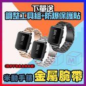 GM數位生活館 米動手錶『金屬錶帶』 腕帶  不鏽鋼材質 金屬實心 購買就送工具組+防爆保護貼