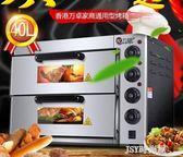 萬卓商用烤箱雙層蛋糕大烘爐面包蛋撻烘焙大型電烤箱二層披薩烤箱qm    JSY時尚屋