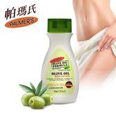 Palmers帕瑪氏 天然橄欖脂抗老修護乳液 50ml(抗氧化 細緻年輕)