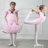 舞蹈服兒童女芭蕾舞裙女童舞蹈衣服幼兒練功服夏季長短袖錶演服裝  蓓娜衣都