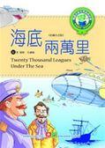 (二手書)世界經典故事:海底兩萬里