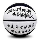 個性創意黑白籃球 印字帶字藍球七號 成人學生耐磨7號送男生禮物