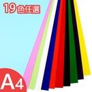 A4西卡紙 彩色西卡紙 300磅有色卡紙 銅西卡紙 /一包110張入(定7)