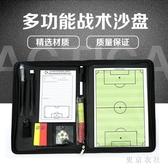 便攜多功能戰術板 足球籃球排球戰術板教練指揮板磁性可折疊擦寫 QG26729『東京衣社』