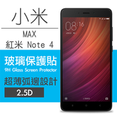 【00214】 [紅米 Note 4 / 小米 Max] 9H鋼化玻璃保護貼 弧邊透明設計 0.26mm 2.5D