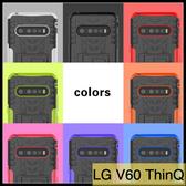 【萌萌噠】LG V60 ThinQ (6.8吋) 輪胎紋矽膠套 軟殼 全包帶支架 二合一組合款 手機套 手機殼