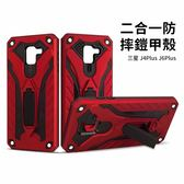 三星 Galaxy J4Plus J6Plus 手機殼 魅影騎士 二合一 保護殼 鎧甲 軍工級 防摔 保護套 手機支架