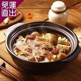 那魯灣 精燉養生藥膳羊肉爐 1盒1.2kg/盒【免運直出】