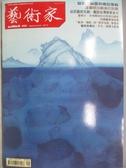 【書寶二手書T1/雜誌期刊_YBP】藝術家_460期_魅影幽靈與傳說專輯