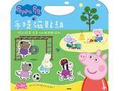 【卡通夢工場】Peppa Pig 手提磁貼組 PG036A