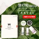 旅行組 - 基礎五件組【內贈500元現金折價商店折扣碼】