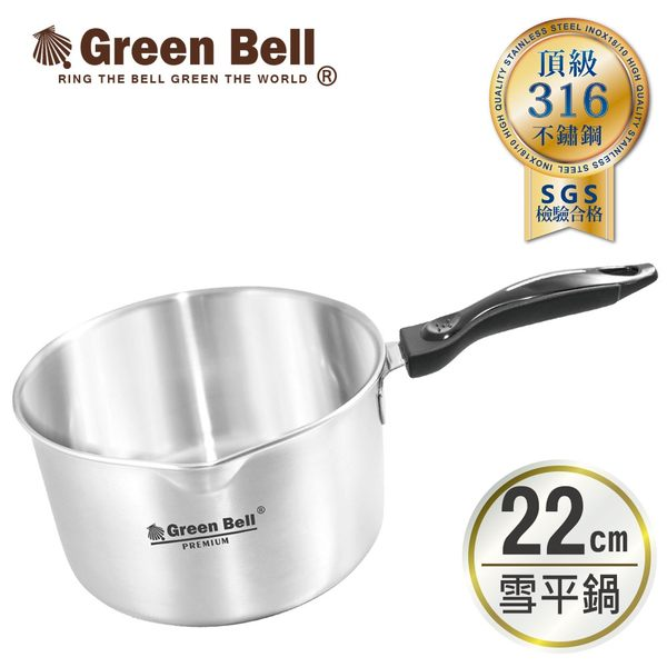 GREEN BELL綠貝 頂級316不鏽鋼雪平鍋22cm 單柄鍋 泡麵鍋 湯鍋
