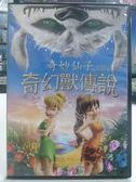 挖寶二手片-B31-115-正版DVD【奇妙仙子-奇幻獸傳說/迪士尼】-卡通動畫-國英語發音