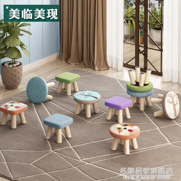 小凳子實木家用小椅子時尚換鞋凳圓凳成人沙發凳矮凳子創意小板凳 NMS名購新品