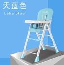 兒童餐椅 可折疊便攜式兒童多功能吃飯座椅嬰兒餐桌椅學坐椅子bb凳TW【快速出貨八折鉅惠】