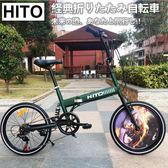 自行車 HITO品牌 折疊自行車 避震越野山地車 男女成人淑女變速單車 雙11鉅惠來襲