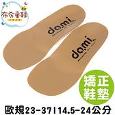 《布布童鞋》Dami天鵝專業特級真皮兒童矯正鞋墊(歐規23-37)(14.5~24公分) [ Z9RA23R ]