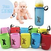 潛水布奶瓶防摔保溫套 寬口徑 嬰兒奶瓶 外出保溫套