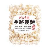 阿舍食堂手路製麵波浪75g*5入/袋【愛買】