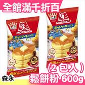 【小福部屋】日本 森永 德用 鬆餅粉 蛋糕粉 600g (2包組) 超人氣 熱銷 下午茶 甜點 【新品上架】