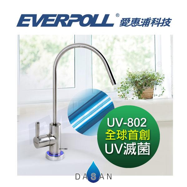 大山淨水 EVERPOLL 愛惠浦科技 UV-802 UV滅菌家用不鏽鋼鵝頸出水龍頭 UV802 贈到府安裝