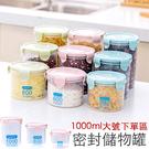 密封罐(大)-韓系北歐環保無毒小麥秸稈萬用罐1000ml大號 密封罐 保鮮盒 收納罐【AN SHOP】